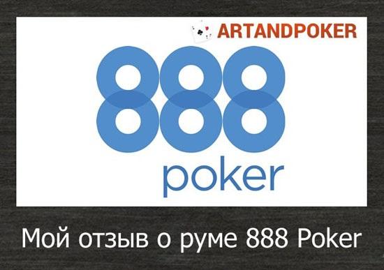 888 poker отзывы