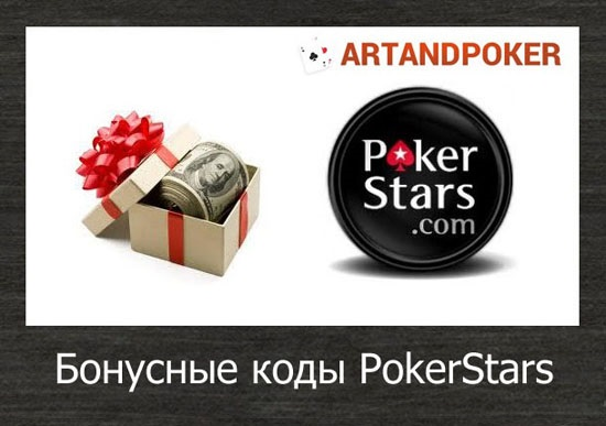 бонусные коды pokerstars