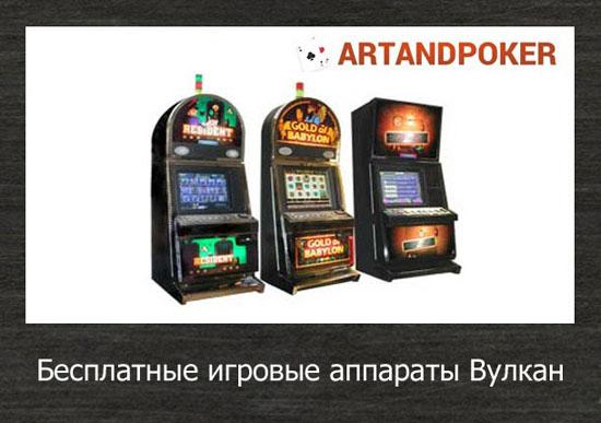 Игровой автомат тор