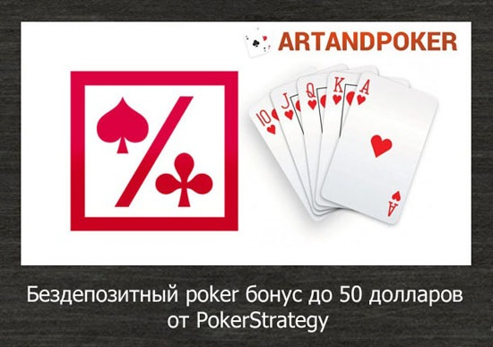 покер румы без депозита с бонусом за регистрацию
