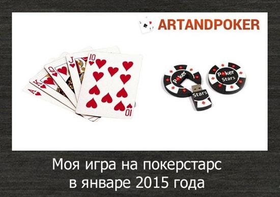 Как Выиграть В Покер Старс