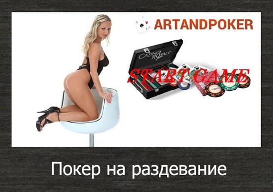 Покер на раздевание фото 144-85