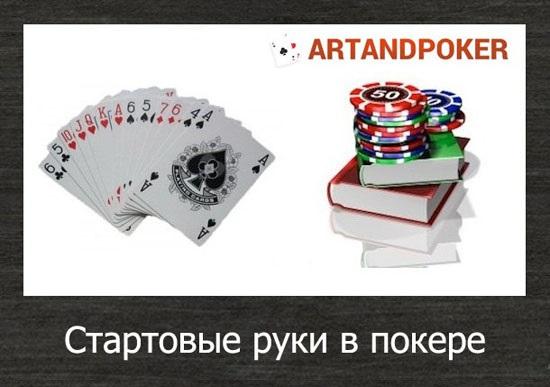 кеш игры в покер