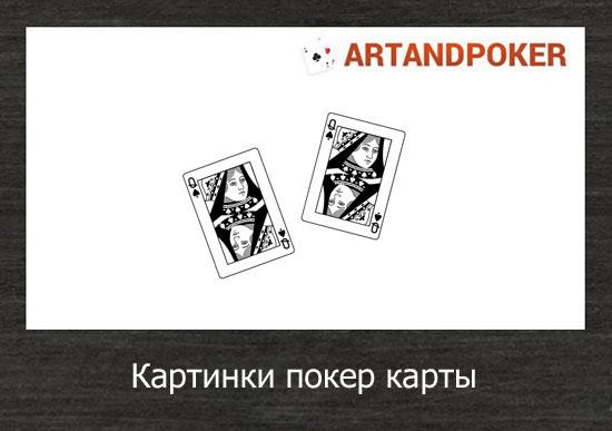 картинки карт покер