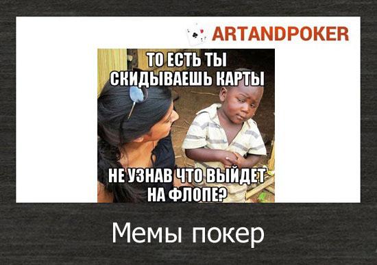 мемы покер