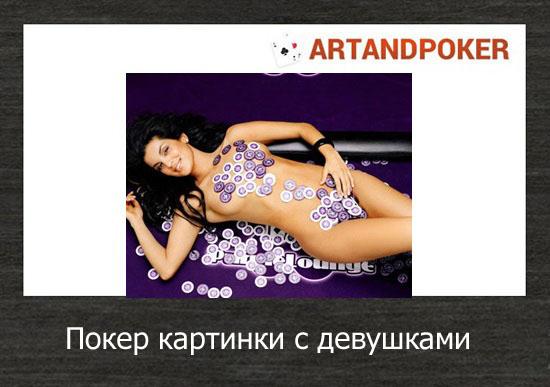 Картинки, фото, изображения девушек в покере