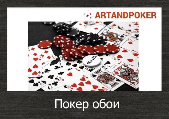 покер обои