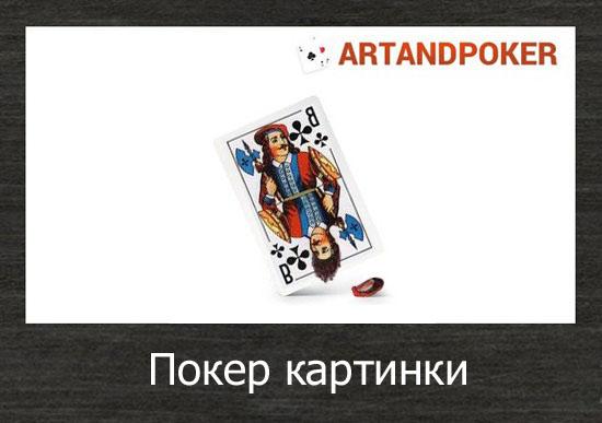 покер картинки