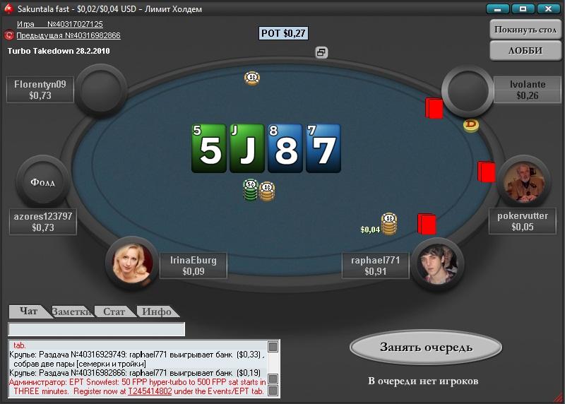 Лейтаут Для Покер Старс