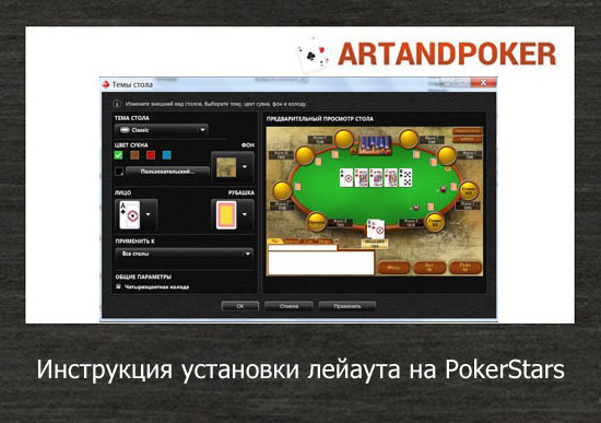 Инструкция установки лейаута на PokerStars