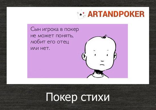 покер стихи