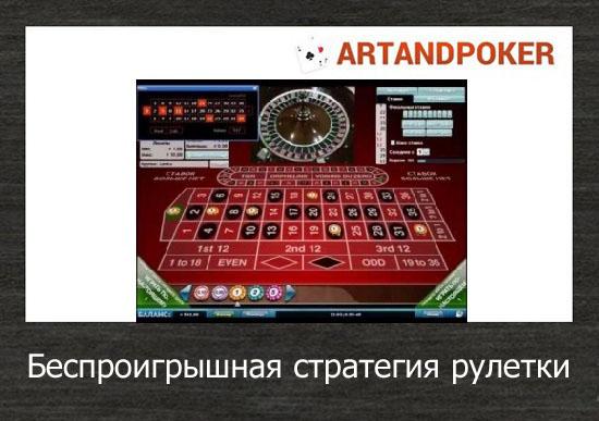 Формула беспроигрышной игры в казино