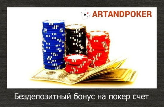 Бездепозитный бонус покер за регистрацию