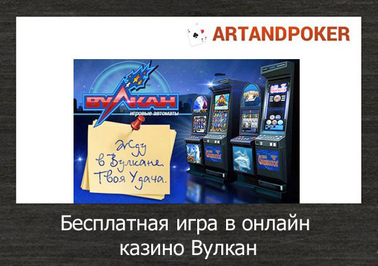 Бесплатная игра в онлайн казино Вулкан