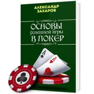 obychenie-pokery-s-nylia