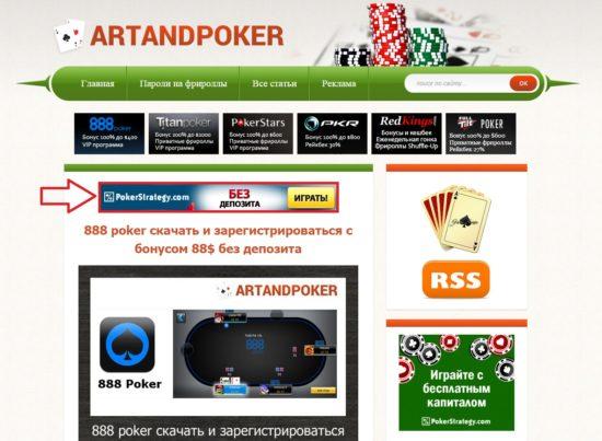 reklama-poker-sait-1