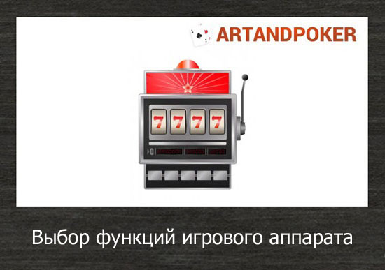 функции игрового автомата
