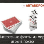 Покер: интересные факты из мира игры