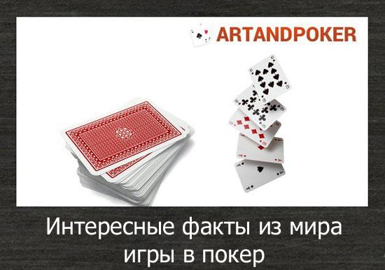 Картинки Про Покер Приколы