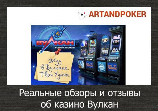 Реальные обзоры и отзывы об казино Вулкан