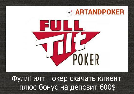 фуллтилт покер регистрация и краткий обзор