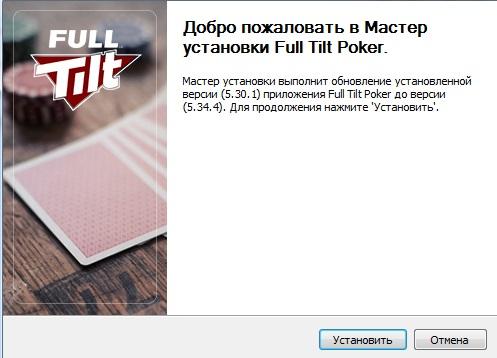 ФуллТилт Покер установить клиент