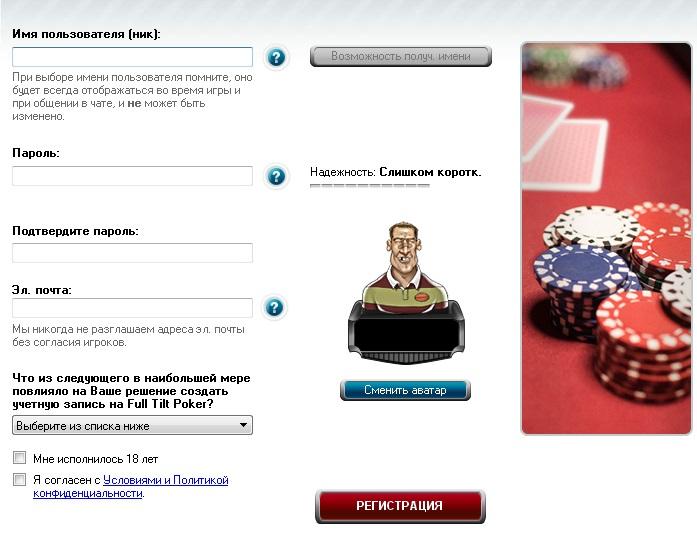 ФуллТилт Покер открыть счет