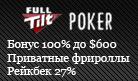 fulltilt покер