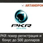 PKR покер скачать клиент с бонусом до 500 долларов