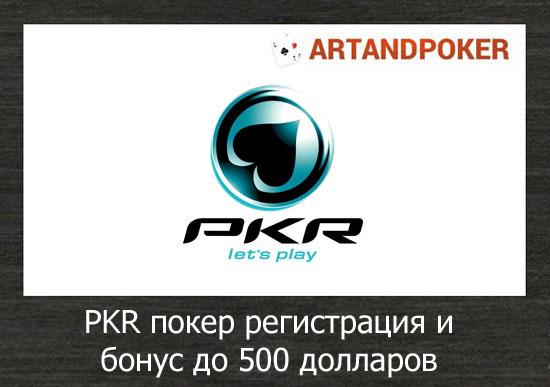PKR покер регистрация и бонус до 500 долларов
