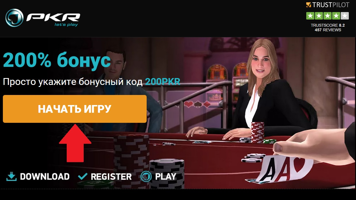 PKR покер сайт