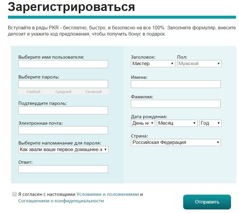 PKR покер регистрация