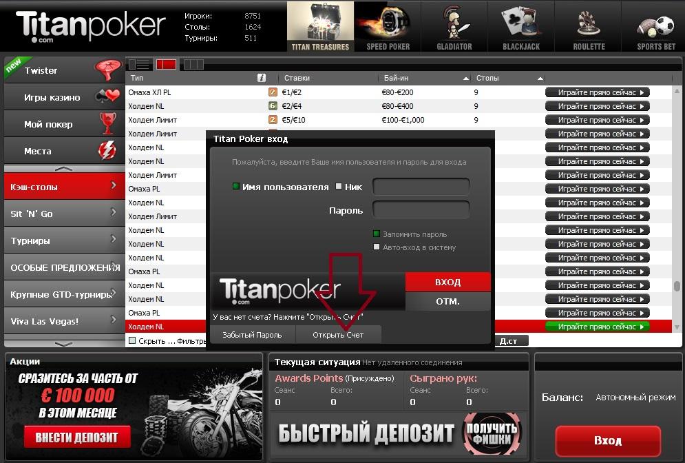 Титан покер скачать