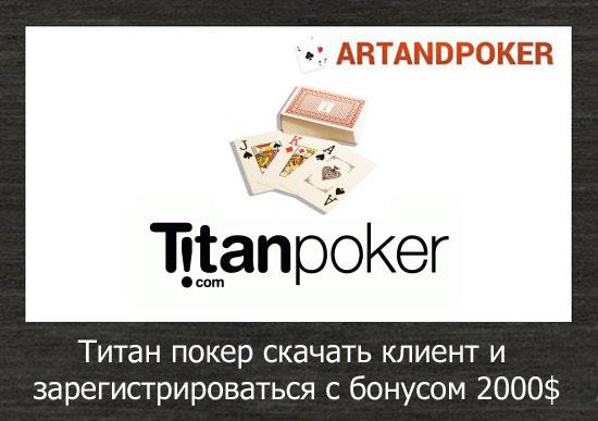 Титан покер скачать клиент и зарегистрироваться с бонусом 2000$