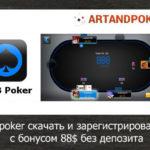 888poker — скачать 888 покер на реальные деньги