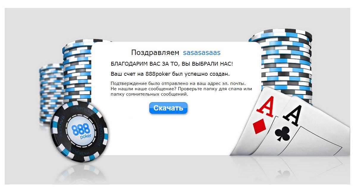 888-poker-skachat-2