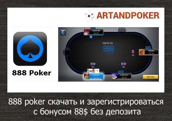 888 poker скачать и зарегистрироваться с бонусом 88$ без депозита