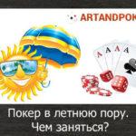 Покер в летнюю пору – чем заняться?