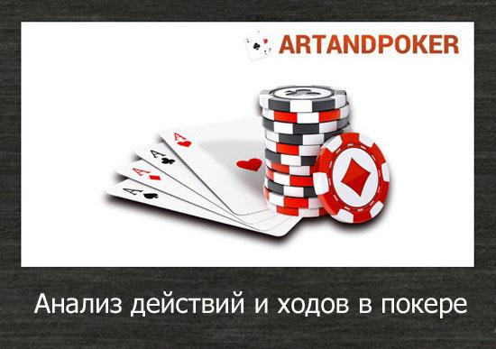 Анализ действий и ходов в покере