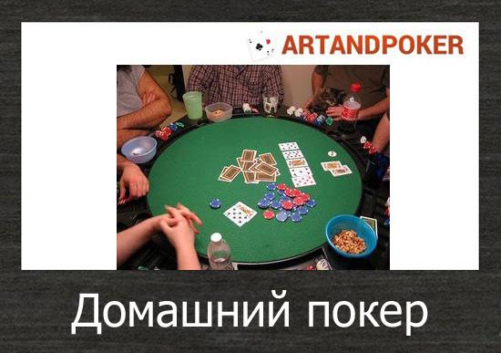 домашний покер