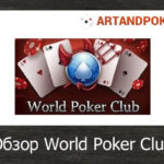 obzor-world-poker-clu