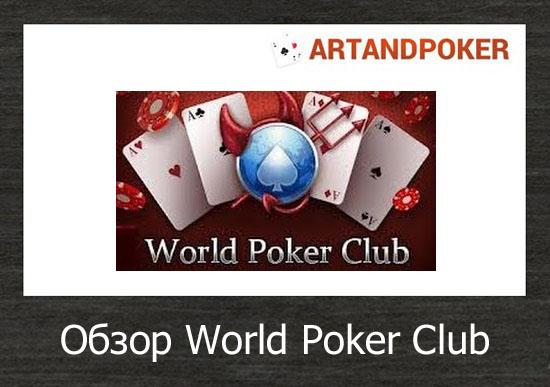 obzor-world-poker-clu