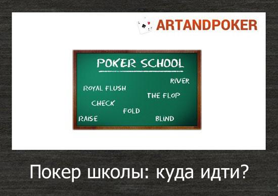 Покер школы: куда идти?
