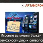 Игровые автоматы Вулкан: возможности диких символов