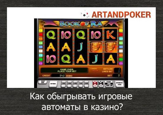 Как обыграть игровые автоматы бесплатные советы