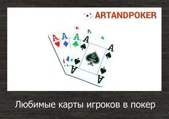 Любимые карты игроков в покер