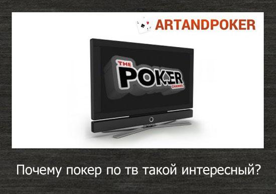 покер по телевизору