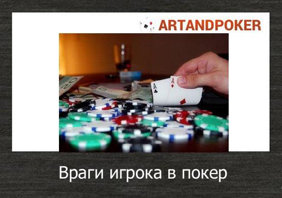 Враги игрока в покер