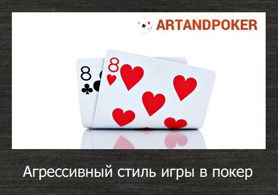 Агрессивный стиль игры в покер