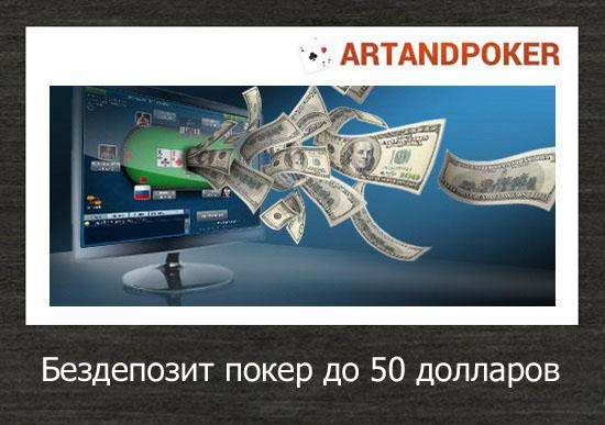 Бездепозит покер до 50 долларов